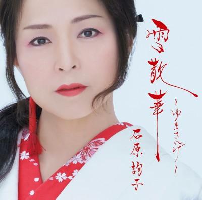 17年9月6日発売の石原詢子デビュー30周年記念シングル「雪散華〜ゆきさんげ〜」(通常盤)