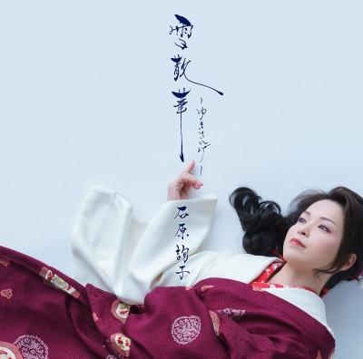 「雪散華〜ゆきさんげ〜」(お得盤)
