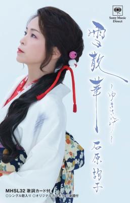 「雪散華〜ゆきさんげ〜」(カセット)