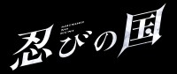 大野智主演『忍びの国』Blu-ray&DVDが2・2発売、充実の映像特典も