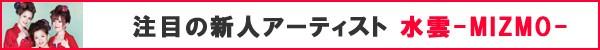 水雲-MIZMO-