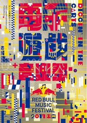 (C)RED BULL MUSIC FESTIVAL
