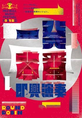 (C) RED BULL MUSIC FESTIVAL