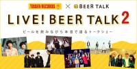 アーティスト同士がビールを飲みながら本気で語り合う!! 『BEER TALK』第2弾が開催