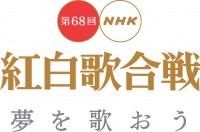 『第68回NHK紅白歌合戦』曲目・曲順発表! 安室奈美恵と桑田佳祐も特別出演決定!!