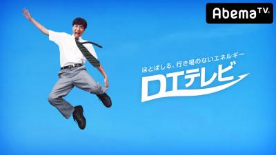 徳井義実がMCを務めている『DTテレビ』は、童貞の、童貞による、童貞のための番組(C)AbemaTV