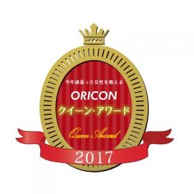 頑張った女性を称える『ORICON クイーン・アワード2017』が今年も開催!!