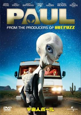 時代とともに変化する宇宙人の容姿 写真は映画『宇宙人ポール』