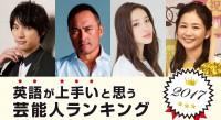 首位は渡辺謙&石原さとみ 発表!『英語が上手いと思う芸能人ランキング 2017』