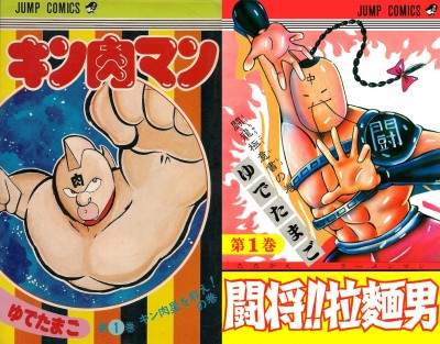 キン肉マン(ゆでたまご/集英社) 闘将!! 拉麺男(ゆでたまご/集英社)