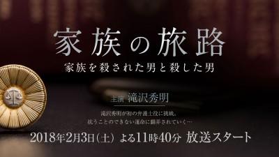 滝沢秀明主演のオトナの土ドラ『家族の旅路 家族を殺された男と殺した男』は、東海テレビ・フジテレビ系で2月3日より毎週土曜23:40〜放送