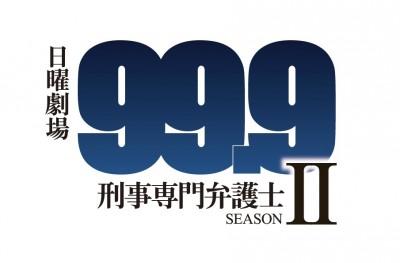 TBS系『99.9- 刑事専門弁護士-SEASON II 』は、1月14日より毎週日曜21:00〜放送 (C)TBS
