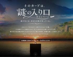 WEBでチャレンジ! 旅×謎解きが超難解!?