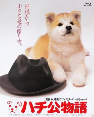 あの頃映画 the BEST 松竹ブルーレイ・コレクション ハチ公物語