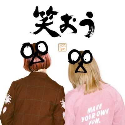 CMソング「笑おう/yonige」ジャケット