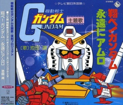 『機動戦士ガンダム』主題歌の「翔べ!ガンダム」
