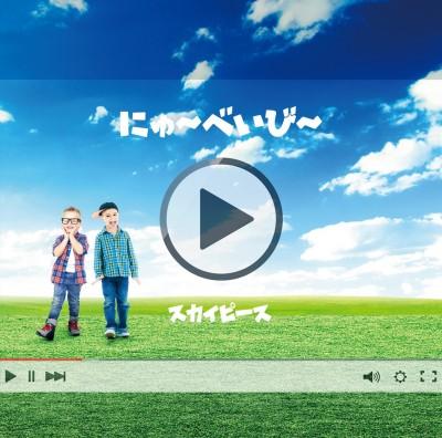 『にゅ〜べいび〜』スカイピース(ソニー・ミュージックエンタテインメント)※「これがぼくのきもち」収録アルバム