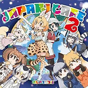 大ヒットした擬人化アニメ『けものフレンズ』 TVアニメ『けものフレンズ』キャラクターソングアルバム「Japari Caf?2」