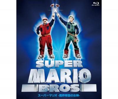 28年前のマリオの実写化映画『スーパーマリオ 魔界帝国の女神』。製作25周年を機に2017年12月にリマスター版が発売された。