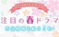 【春ドラマ一覧】2018年4月スタート! 注目の新ドラマ情報まとめ
