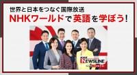 東京五輪に向けた取り組みも! 国際放送NHKワールドが英語学習で使えるワケ