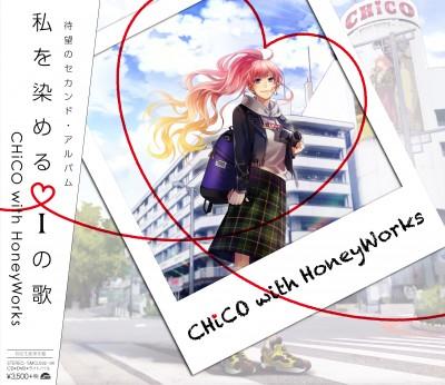 2ndアルバム『私を染めるiの歌』【初回生産限定盤】