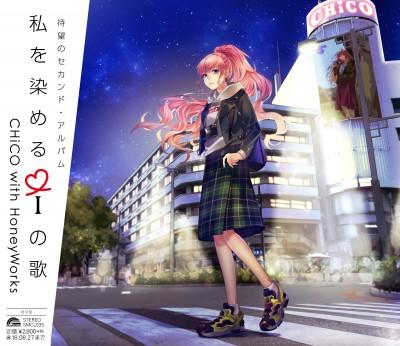 2ndアルバム『私を染めるiの歌』【通常盤】