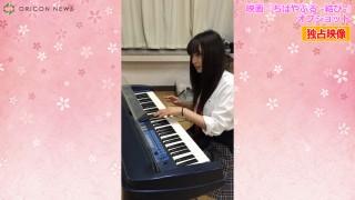 休憩中にピアノで「猫踏んじゃった」を弾く広瀬すず(動画よりキャプチャ)