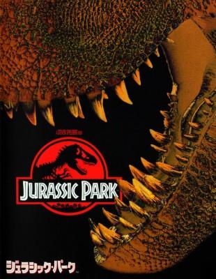 アメリカ人だけでなく、全世界の映画ファンを魅了した『ジュラシック・パーク』(C)Universal Pictures