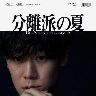 『分離派の夏』(4月25日発売)