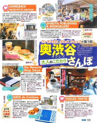 「奥渋」には専門店などこだわりの店が並ぶ(提供:昭文社)
