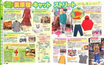個性的なファッションを提案する店が多い「裏原」(提供:昭文社)