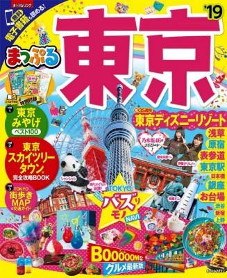 『まっぷる東京'19』では、35周年を迎える東京ディズニーリゾート、インスタ映えスポットを紹介