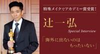英語の文通から始まった…アカデミー賞受賞、特殊メイク辻一弘のキャリア