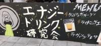 Twitterで5万RTされた投稿が話題に 私立の雄・早稲田大学にある「エナジードリンク研究会」って?