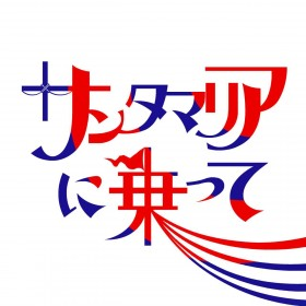 【upcoming】4/23付週間CDランキング、『コンフィデンス』編集部ピックアップ6作