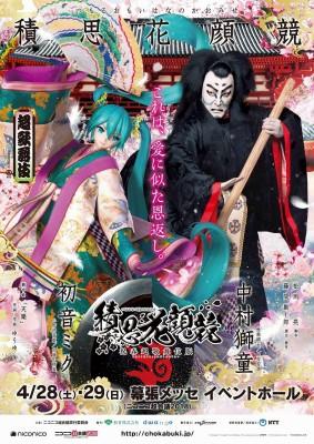 3回目の実施となる「超歌舞伎」。今年の演目は、最新作『積思花顔競(つもるおもいはなのかおみせ)』。主演:中村獅童/脚本:松岡亮。