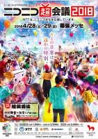 """ドワンゴ・横澤Pが語るニコニコ超会議「成功のカギは""""余白""""」"""