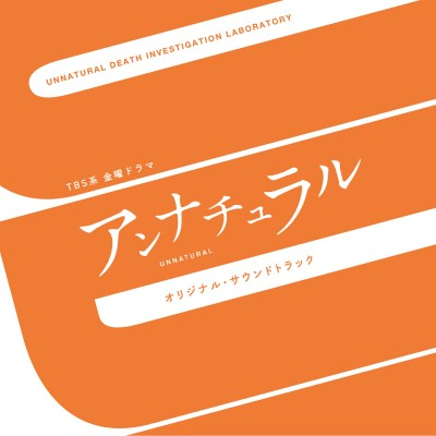 TBS系 金曜ドラマ「アンナチュラル」オリジナル・サウンドトラックのジャケット写真 (C)Anchor Records