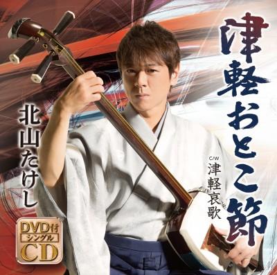 北山たけし「津軽おとこ節」(DVD付)ジャケット写真