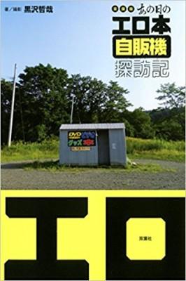3月23日、滋賀県が有害指定した『全国版あの日のエロ本自販機探訪記』(双葉社)