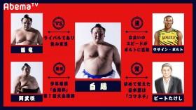 大相撲のエンタメ化で顕著に AbemaTV番組Pが語るスマホ世代のスポーツ番組の在り方