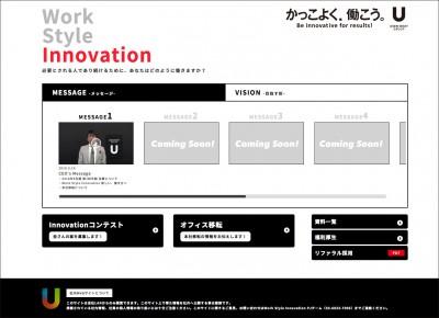 働き方改革へ向けたイノベーションコンテンスト「Work Style Innovation」社内向けポータルサイト