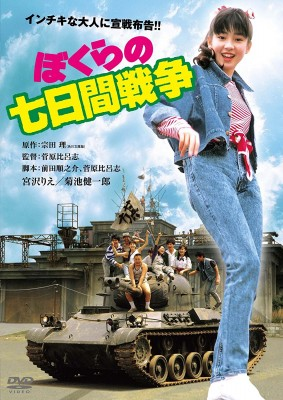 DVD『ぼくらの七日間戦争』(角川映画)