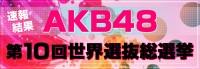 いよいよ今日!『第10回AKB48 世界選抜総選挙』本番直前に速報結果をおさらい! 過去の名シーンもプレイバック!!