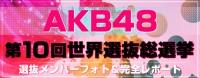『第10回AKB48 世界選抜総選挙』完全レポート『全100位メンバーコメント&会場フォト』