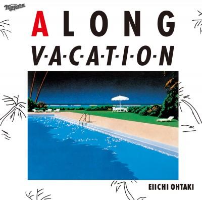 「君は天然色」を収録した故・大滝詠一さんの名盤『A LONG VACATION 30th Edition』