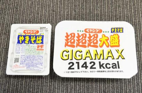 (右)「超超超大盛GIGAMAX」。1食で成人男性の1日のカロリー摂取基準と並ぶ2000Kcal超え。