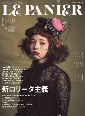 ロリータ雑誌『LE PANIER(るぱにえ)vol.001』