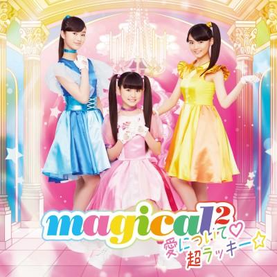 magical2「愛について? /超ラッキー☆」